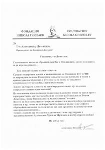 """Фондация """"Гюзелев"""""""