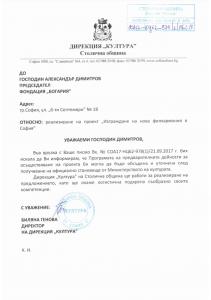 """Дирекция """"Култура"""" - Столична Община"""