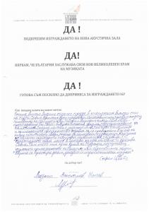 Людмил Ненчев